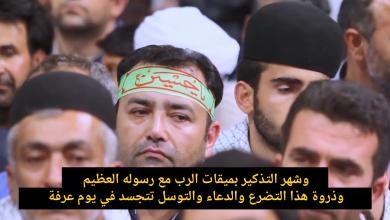 Photo of اغتنموا فرص الدعاء والمناجاة في شهر ذي الحجة