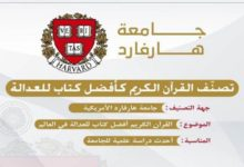 Photo of شاهد بالصور.. جامعة أمريكية تصنّف القرآن الكريم كأفضل كتاب للعدالة
